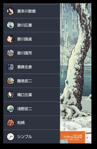 浮世絵壁紙02-1