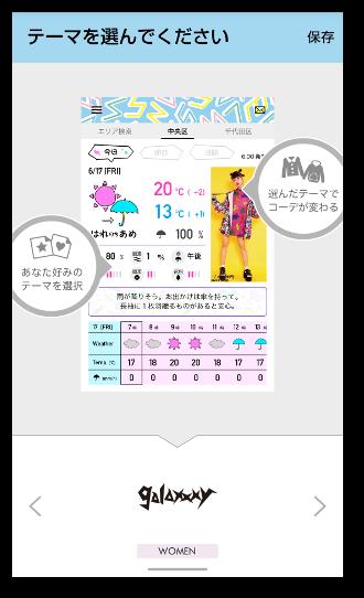 Coordiful02-3