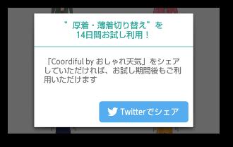 Coordiful04-2