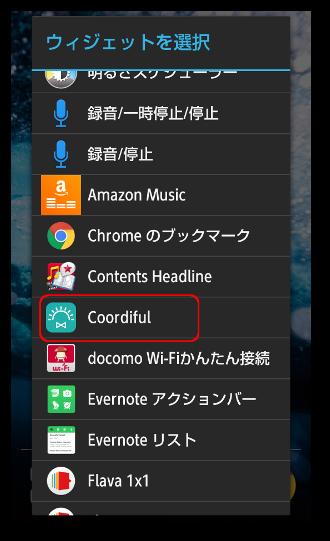 Coordiful07-1
