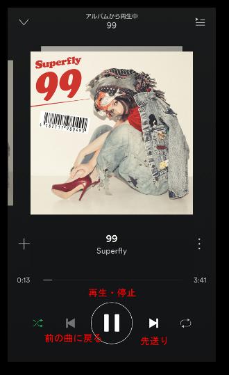 spotify09d