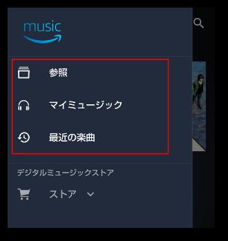 amazon-music2-05