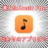 消えた!?【Music Fm】Android版…代わりのアプリを紹介します