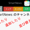 超簡単解説![SmartNews]チャンネルを『消す/追加/並び替える』方法