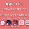 2019年春のサクラ満開企画!桜だらけのアプリを集めてみた|毎週アプリ 19.03.26号