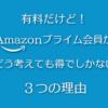 有料だけど!Amazonプライムが『どう考えても得でしかない』3つの理由
