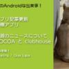 [COCOA][clubhouse]iOS絡みのニュースと[神棚アプリ]の話、あと洋楽にデュア・リパ!(今週のAndroidな出来事)21/02/20号