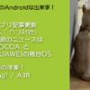 Huaweiが独自OS機種をリリース?COCOAは再起動せよ!あとは洋楽AJRだよ(今週のAndroidな出来ゴト)21/02/27付