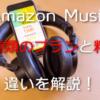 [Amazon Music]4種類のプランと料金の違いを解説!