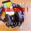 [Amazon Music]用語の解説!プレイリストとステーションの違いってナニ?